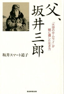 【送料無料】父、坂井三郎 [ ミチコ・スマート ]