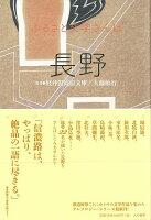 【バーゲン本】長野ーふるさと文学さんぽ