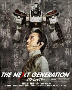 THE NEXT GENERATION パトレイバー/第7章【Blu-ray】画像