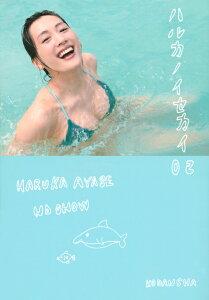 綾瀬はるかのダイエット、ビューティーコロシアムで1ヶ月で水泳で痩せた?