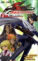 遊☆戯☆王5D's(2)