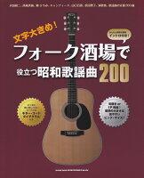 文字大きめ!フォーク酒場で役立つ昭和歌謡曲200