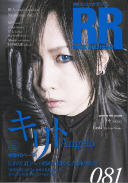 ROCK AND READ(081) 読むロックマガジン キリト Angelo