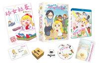 幼女社長 むじなカンパニーセット【Blu-ray】