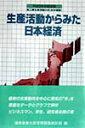 生産活動からみた日本経済(平成9年年間回顧)