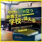 NHK土曜ドラマ やけに弁の立つ弁護士が学校でほえる オリジナル・サウンドトラック [ 川村竜 ]