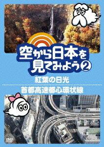 【送料無料】空から日本を見てみよう2 紅葉の日光/首都高速都心環状線