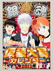 【送料無料】コミックカレンダー2013 『銀魂』 [ 空知英秋 ]