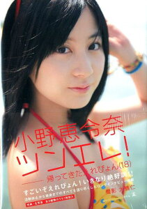 【送料無料】小野恵令奈写真集「ツンエレ!〜帰ってきたえれぴょん(18)〜」