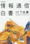 情報通信白書(令和元年版) ICT白書 進化するデジタル経済とその先にあるSociety 5.0 [ 総務省 ]