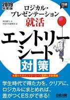 ロジカル・プレゼンテーション就活 エントリーシート対策 2019年度版