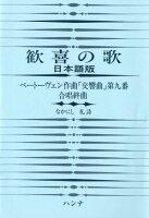 歓喜の歌日本語版