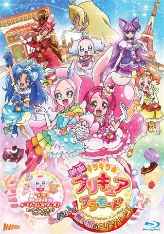 映画キラキラ☆プリキュアアラモード パリッと!想い出のミルフィーユ!(特装版)【Blu-ray】画像