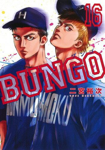 BUNGO-ブンゴー 16画像