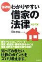 【送料無料】全図解わかりやすい借家の法律改訂2版