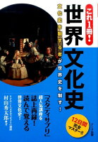これ1冊!世界文化史