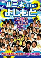 ルミネ the よしもと 〜業界イチの青田買い 2008夏〜