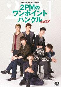 お笑い・バラエティー, その他 NHK 2PM DVD Vol.2 2PM