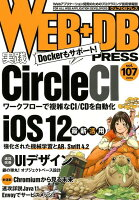 WEB+DB PRESS(Vol.107(2018))