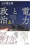 電力と政治 上 日本の原子力政策 全史 [ 上川 龍之進 ]