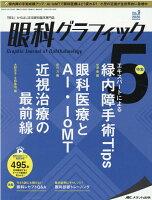 眼科グラフィック2020年5号 (9巻5号)