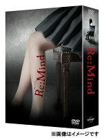 「Re:Mind」 DVD-BOX
