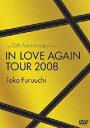 〜15th Anniversary〜 IN LOVE AGAIN TOUR 2008 [ 古内東子 ]