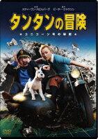 タンタンの冒険 ユニコーン号の秘密 スペシャル・エディション