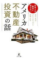 日本人が絶対に知らないアメリカ不動産投資の話