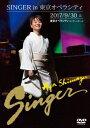 SINGER in 東京オペラシティ [ 島津亜矢 ]