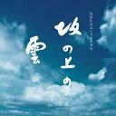 NHKスペシャルドラマ オリジナル・サウンドトラック「坂の上の雲」 [ 久石譲 ]