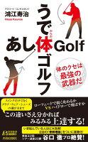 うで体ゴルフ・あし体ゴルフ