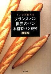 フランスパン世界のパン本格製パン技術増補版 [ ドンク ]