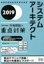 楽天ブックスで買える「システムアーキテクト「専門知識+午後問題」の重点対策(2019) (情報処理技術者試験対策書) [ 岡山昌二 ]」の画像です。価格は3,996円になります。