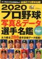 プロ野球写真&データ選手名鑑(2020)