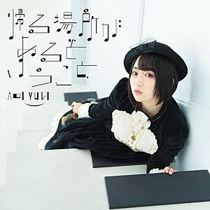 TVアニメ『ピアノの森』エンディングテーマ「帰る場所があるということ」(初回 盤CD+DVD) 悠木碧