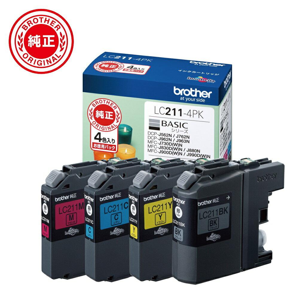 【ブラザー純正】インクカートリッジ4色パック LC211-4PK 対応型番:DCP-J968N、DCP-J567N 他