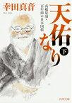 天佑なり(下) 高橋是清・百年前の日本国債 (角川文庫) [ 幸田真音 ]