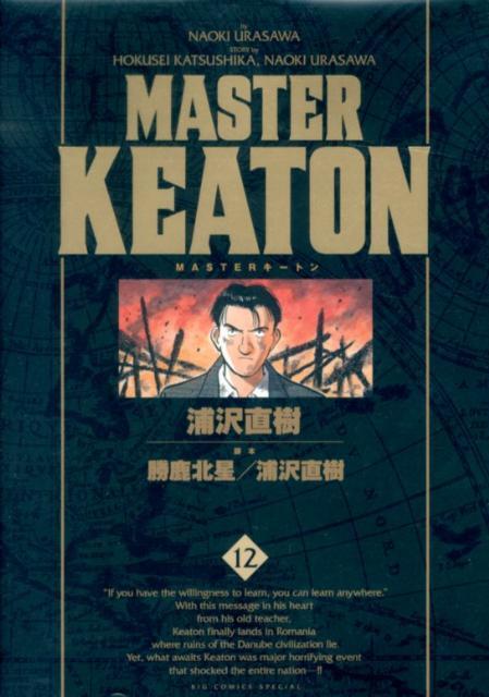 MASTERキートン 完全版(12)画像