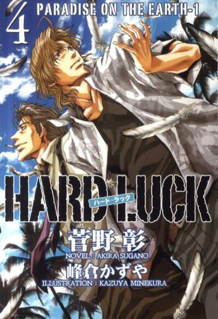 HARD LUCK(4)画像