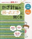 【楽天ブックスならいつでも送料無料】かぎ針編み困ったときに開く本 [ 松村忍 ]