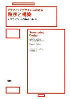 9784802511728 - デザインのレイアウト (配置・構図・余白) の勉強に役立つ書籍・本まとめ