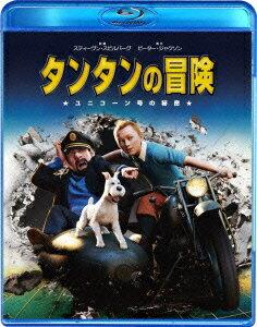 【送料無料】タンタンの冒険 ユニコーン号の秘密 Blu-ray&DVDセット【Blu-ray】