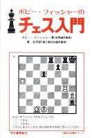 ボビー・フィッシャーのチェス入門新装版