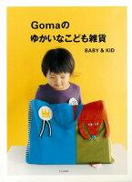 【バーゲン本】Gomaのゆかいなこども雑貨 BABY&KID