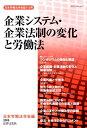 企業システム・企業法制の変化と労働法 (日本労働法学会誌) [ 日本労働法学会 ]