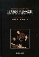 19世紀中国語の諸相オンデマンド版