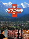図説スイスの歴史 (ふくろうの本) [ 踊共二 ]%3f_ex%3d128x128&m=https://thumbnail.image.rakuten.co.jp/@0_mall/book/cabinet/1732/9784309761732.jpg?_ex=128x128