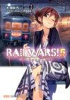 RAIL WARS!(5) 日本國有鉄道公安隊 (創芸社クリア文庫) [ 豊田巧 ]