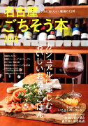 名古屋ごちそう本(2018)